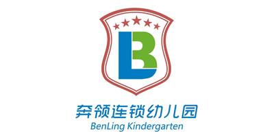 <b>奔领连锁幼儿园</b>